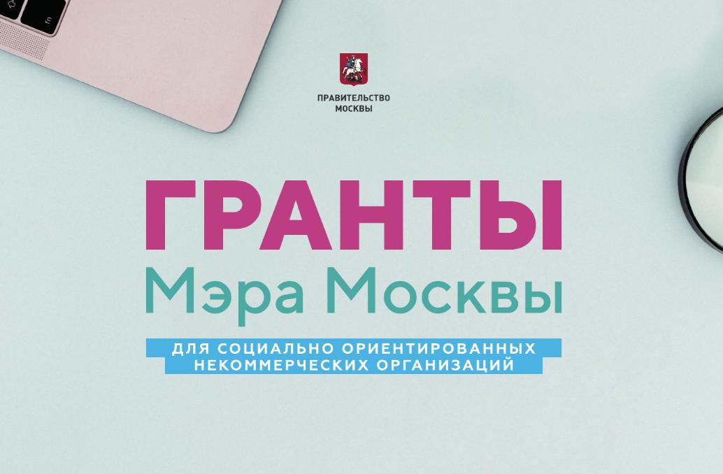 Наш проект «Гид по экологичной жизни москвича» получил поддержку Грантов мэра Москвы!