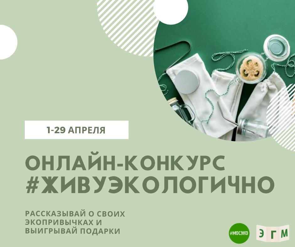 Онлайн-конкурс «Живу экологично»: правила и материалы конкурса