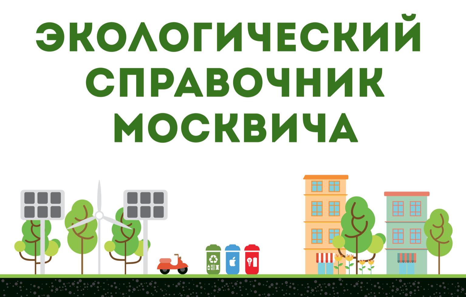 Запущен проект «Экологический справочник москвича»!